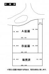 A,B区画図(間取)