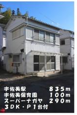 『宇佐美』駅835m ・ペット相談・P1台付・スーパーナガヤ近